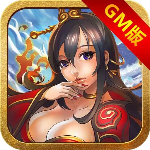 少女三国志GM商城版ios苹果版下载v1.0.1