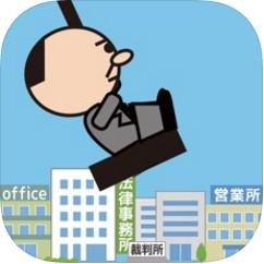 加油大叔秋千篇游戏下载v1.0