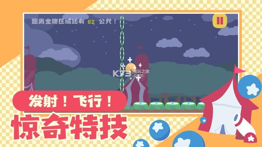 丁丁飞吧 v1.0.0 游戏下载 截图