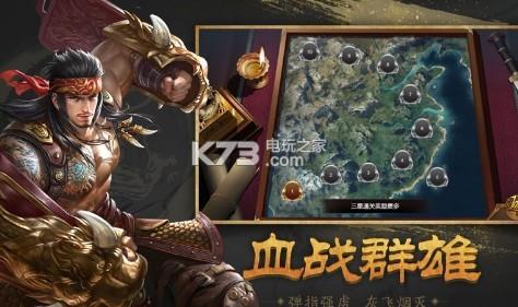 计出三国 v1.0 游戏下载 截图