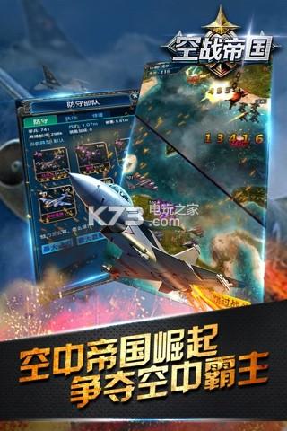 帝國空襲 v1.0.1 九游版下載 截圖