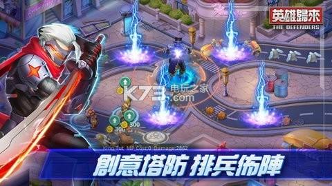 dmen英雄归来 v1.7.30 游戏下载 截图