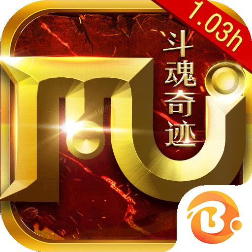 斗魂奇跡1.03h蘋果版下載v0.0.5