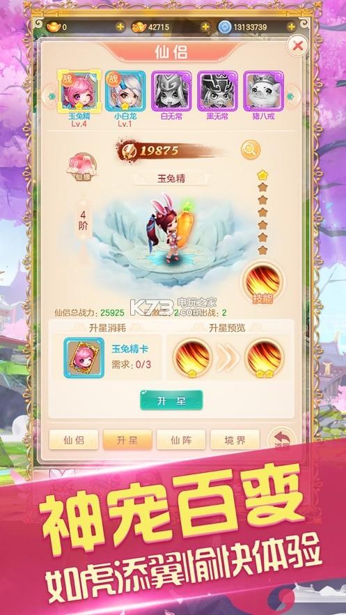 桃花御剑录 v1.0 游戏下载 截图