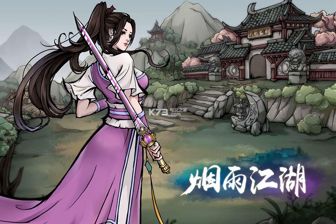 烟雨江湖 v0.124.21582 游戏下载 截图