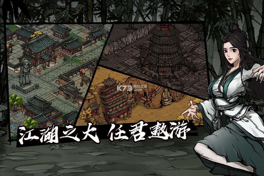 烟雨江湖 v0.124.18537 游戏下载 截图
