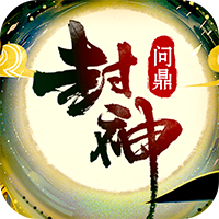 封神問仙滿v版手游下載v1.0.0