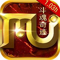 斗魂奇迹1.03h v0.0.5 变态版下载