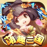 萌趣三國無限元寶版下載v2.0.0