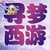 尋夢西游經典復刻版手游下載v1.0