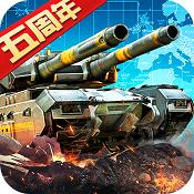 坦克前线高爆版下载v6.6.0.1