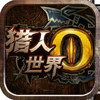 世界2怪物獵人星耀版手游下載v3.3.0