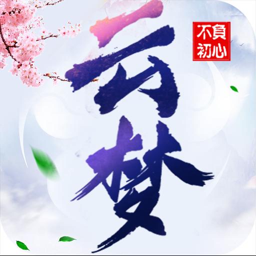 云夢江湖ios版下載v1.0.0