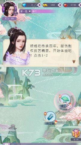 锦绣缘 v2.0.25 游戏下载 截图