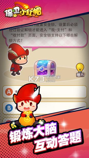 保卫小红帽 v1.0 游戏下载 截图
