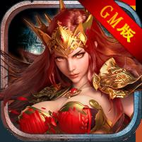 魔神紀元GM最新版下載v1.0.1