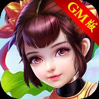 仙域GM商城版無限仙玉內購服下載v1.5.3