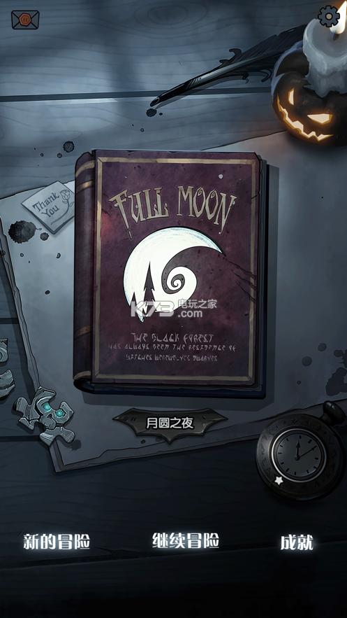 月圆之夜2.0.3 版本下载 截图
