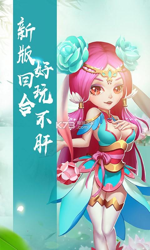 仙灵世界仙游奇缘星耀版 v1.0.0 ios苹果版下载 截图