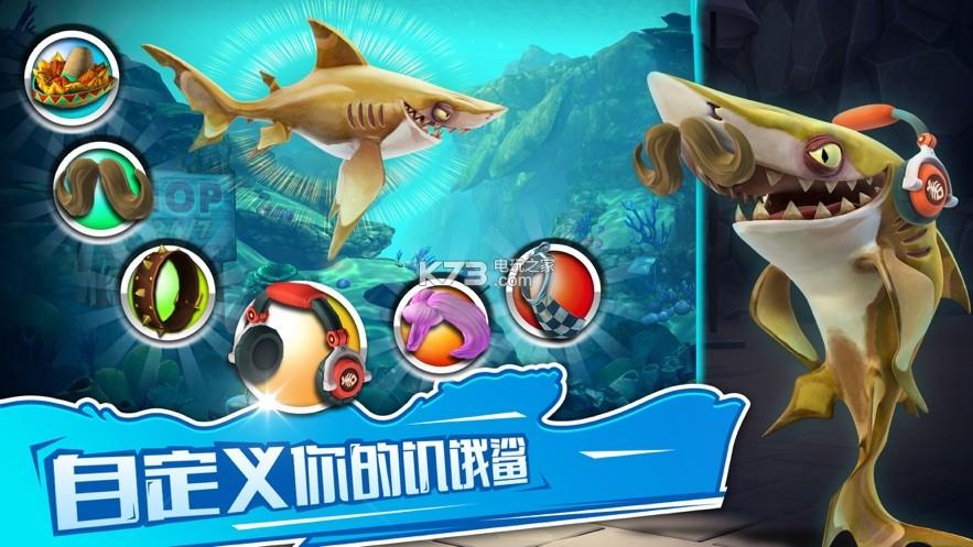 饥饿鲨世界3.6.0 破解版下载 截图