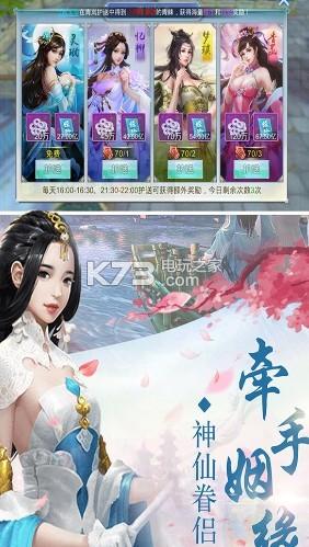 神游天下 v1.0.0 游戏下载 截图