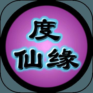 度仙缘 v1.0 测试版下载