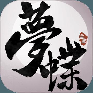 夢蝶 v1.0 騰訊版