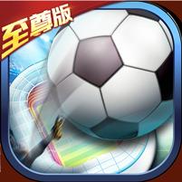 荣耀足球超v版无限钻石服下载v1.0.0