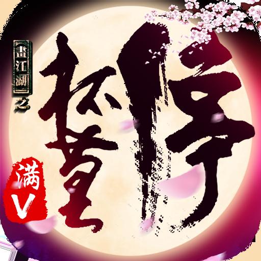 画江湖之杯莫停满v版ios苹果版下载v1.0
