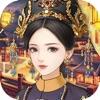 宠妃上位记游戏下载v1.0