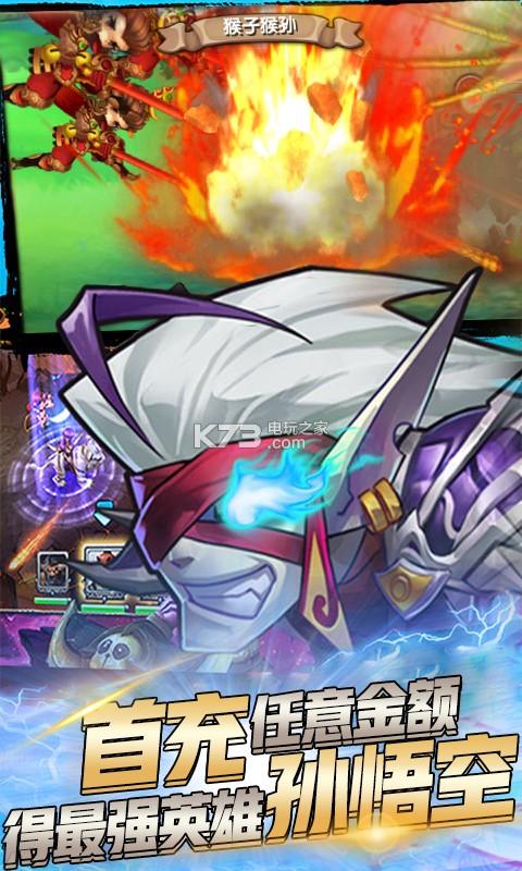 霸气英雄 v1.0 变态版下载 截图