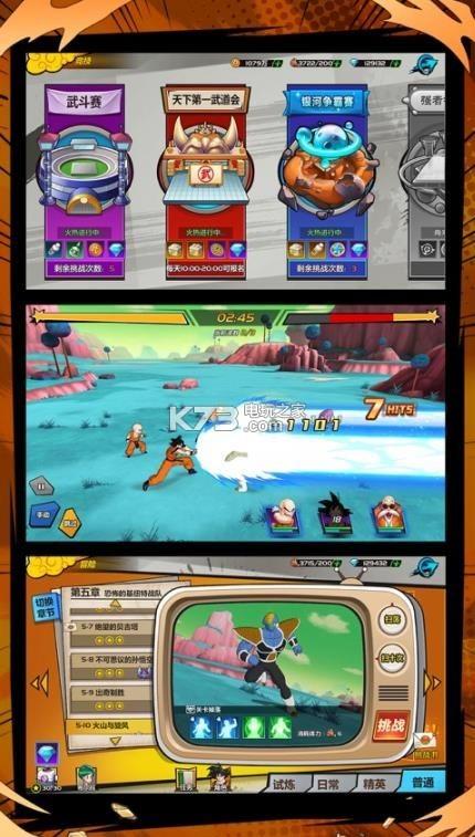 超赛龙珠Z v1.6 手游下载 截图
