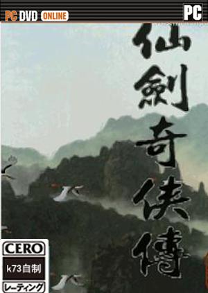 仙剑圆梦版游戏下载
