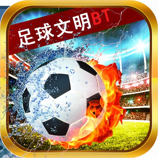 足球文明BT苹果版下载v1.2.0