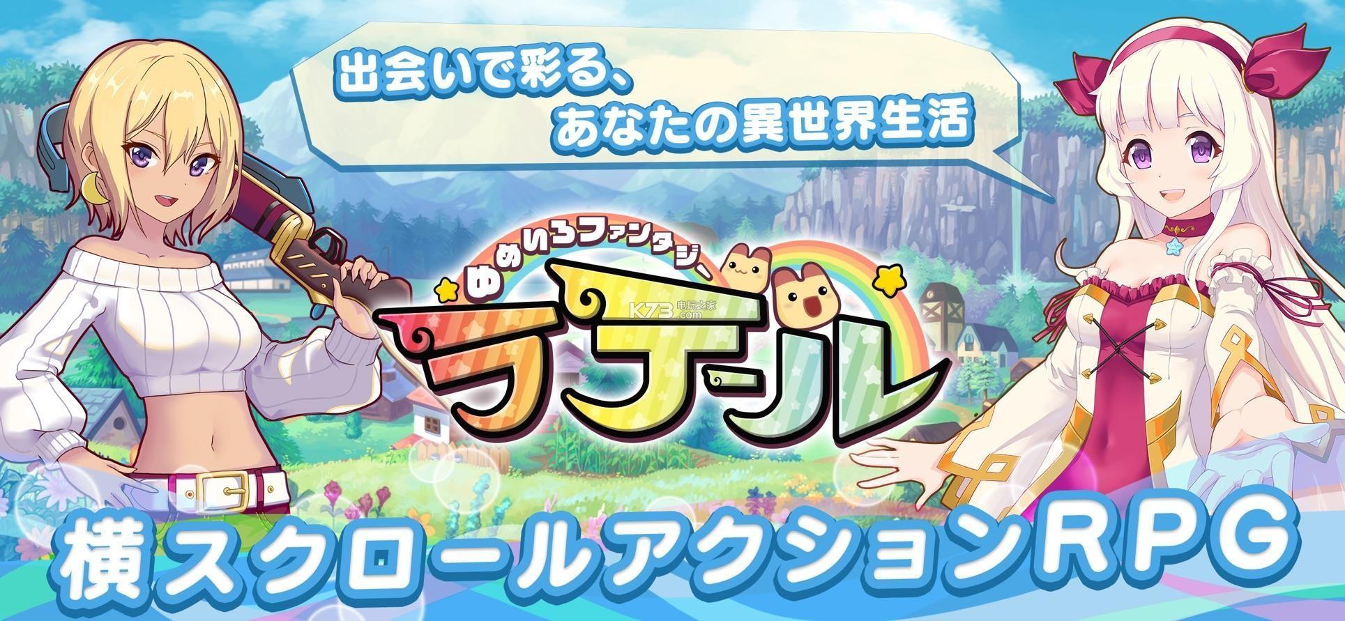 彩虹岛梦色幻想 v1.17.20.47368 游戏下载 截图