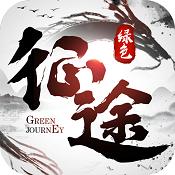 巨人绿色征途手游下载v91.0.0