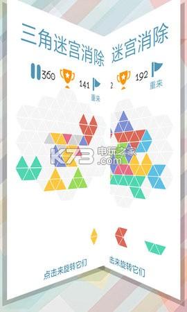 三角迷宫消除 v1.0 游戏下载 截图