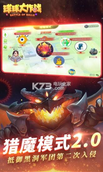 球球大作战11.7.0 下载 截图