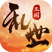 乱世战纪满v版下载v1.0.2