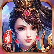 戰仙傳縹緲仙界滿v版下載v1.0.0
