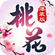 桃花爆裝版游戲下載v1.0