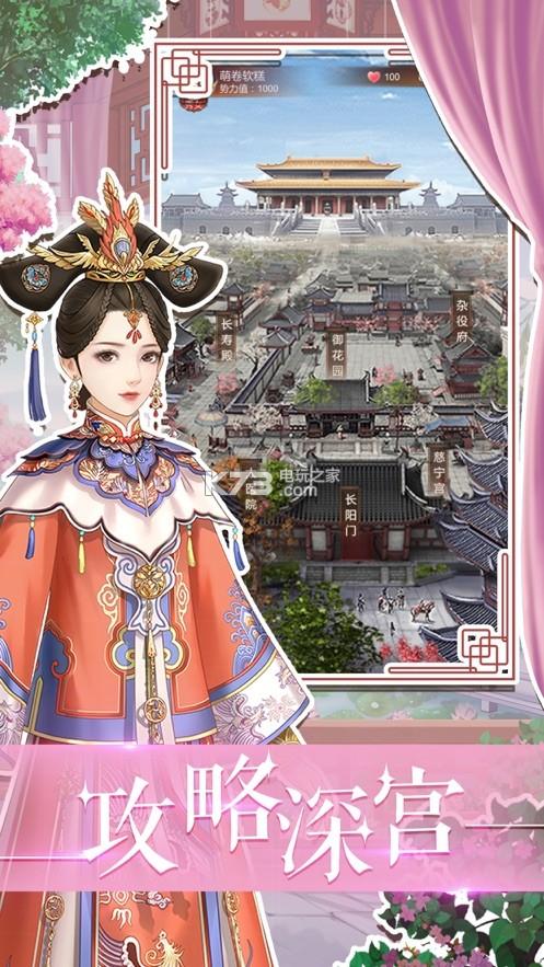 秀女晋升记 v1.0 游戏下载 截图