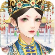 秀女晉升記游戲下載v1.0