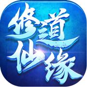 修道仙缘手游下载v1.3.3