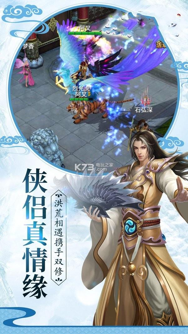 永镇乾坤 v4.3.0 手游下载 截图