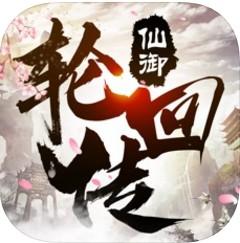 仙御轮回传游戏下载v1.0