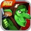 魔物洞窟 v1.0.0 游戏下载