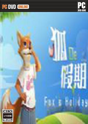 狐的假期游戲下載
