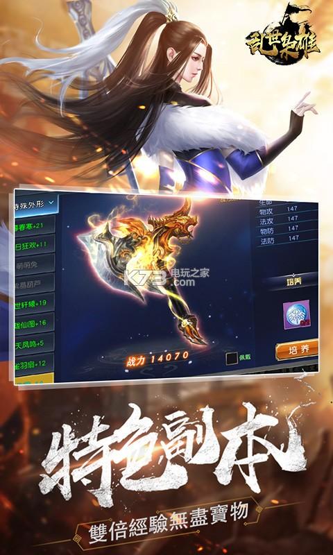 亂世梟雄無限版 v1.0.0 ios下載 截圖