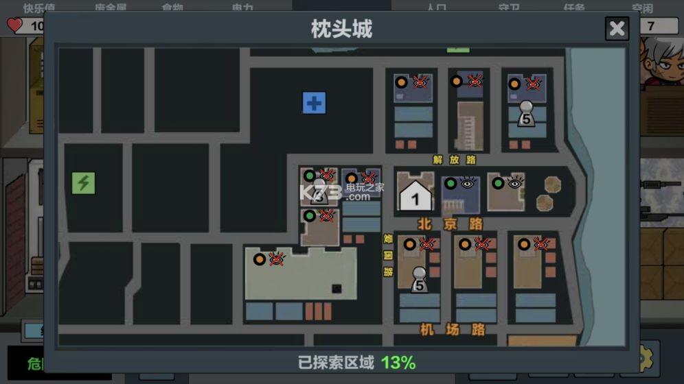 末日幸存逃離枕頭城 v1.0 游戲下載 截圖